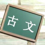 【大学受験】最短で古文の点数を上げる方法